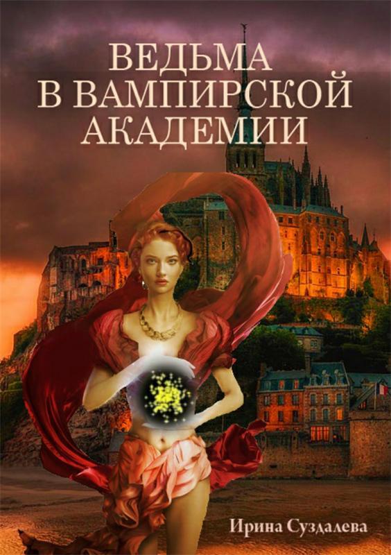 Ведьма в вампирской академии - Ирина Суздалева