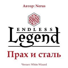 Прах и сталь - Nerus
