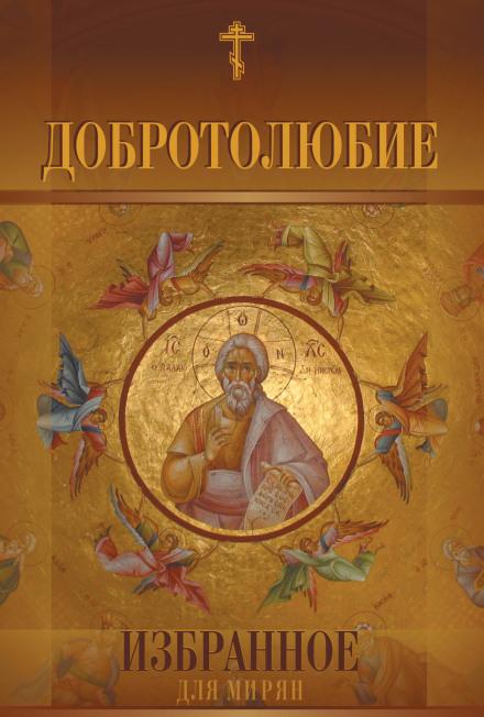 Добротолюбие (5 томов)
