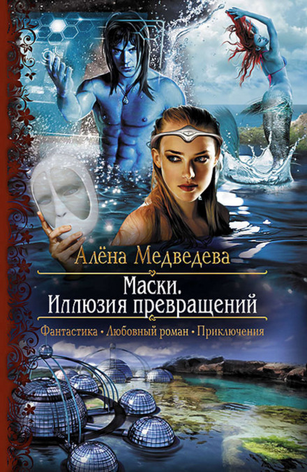 Иллюзия превращений - Алёна Медведева