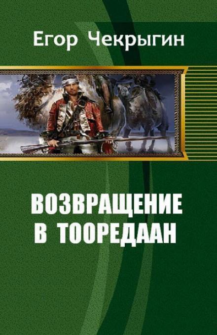 Аудиокнига Возвращение в Тооредаан. Книга 1