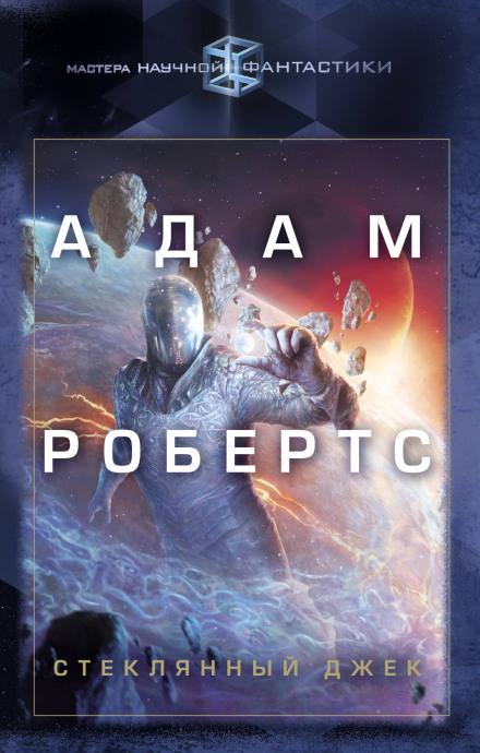 Стеклянный Джек - Адам Робертс