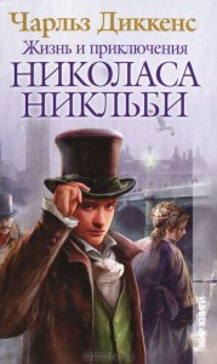 Жизнь и приключения Николаса Никльби - Чарльз Диккенс