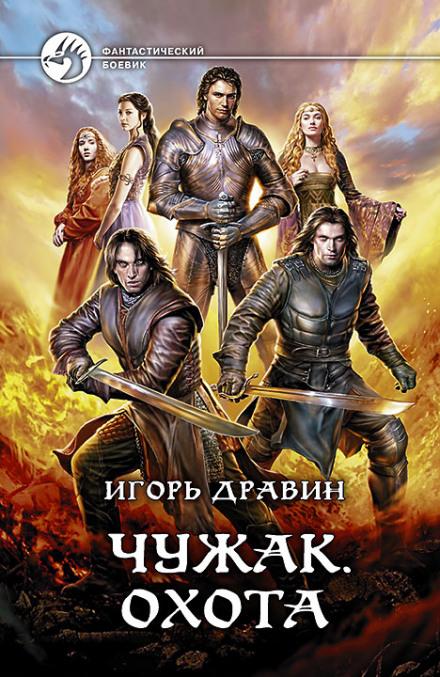 Охота - Игорь Дравин
