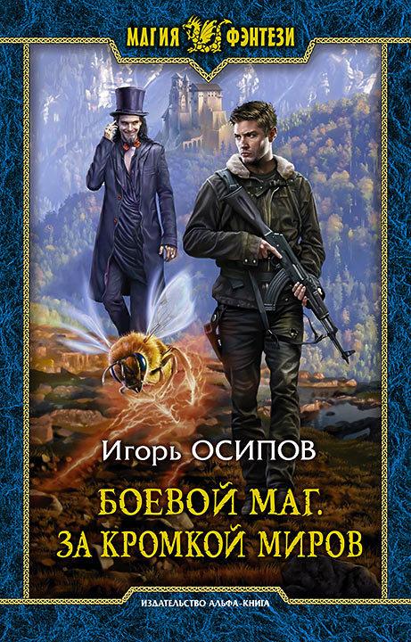 За кромкой миров - Игорь Осипов