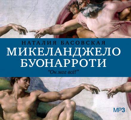 Аудиокнига Микеланджело Буонарроти. Он мог всё!