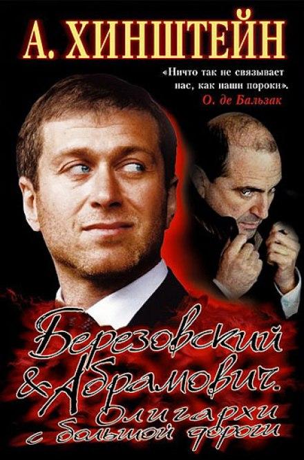 Березовский & Абрамович. Олигархи с большой дороги - Александр Хинштейн