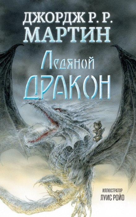 Ледяной дракон - Джордж Мартин