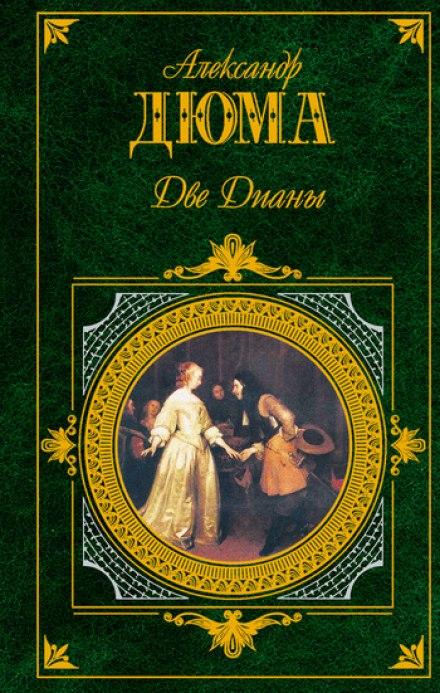 Две Дианы - Александр Дюма