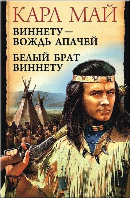 Виннету - Карл Май