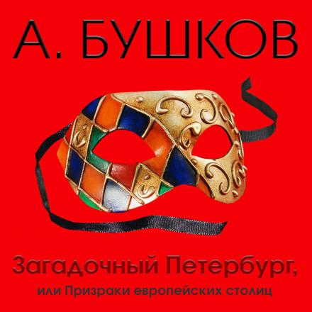 Загадочный Петербург, или Призраки европейских столиц - Александр Бушков