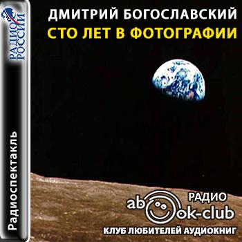 Аудиокнига Сто лет в фотографии