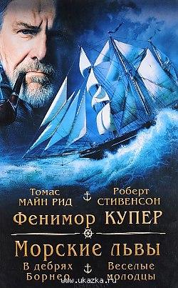 Морские львы - Купер Фенимор