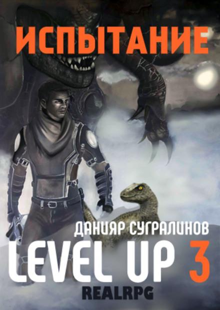 Level Up 3. Испытание - Данияр Сугралинов