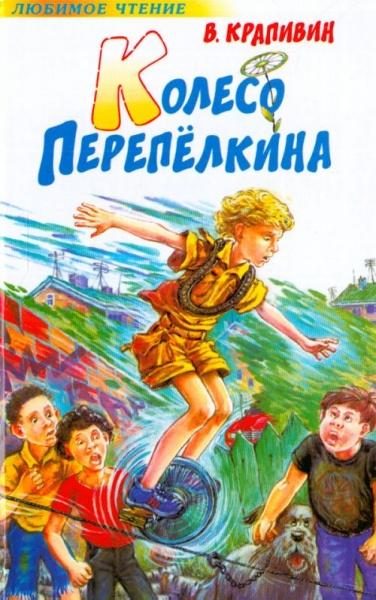 Колесо Перепёлкина - Владислав Крапивин