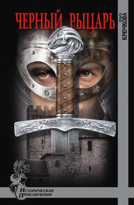Черный рыцарь - Ольга Крючкова