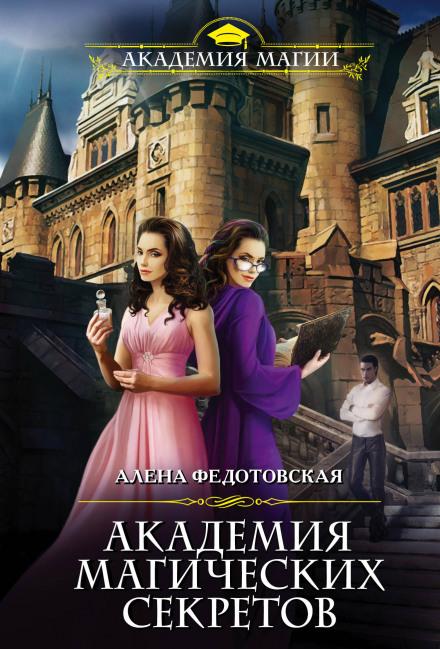 Академия магических секретов - Алёна Федотовская