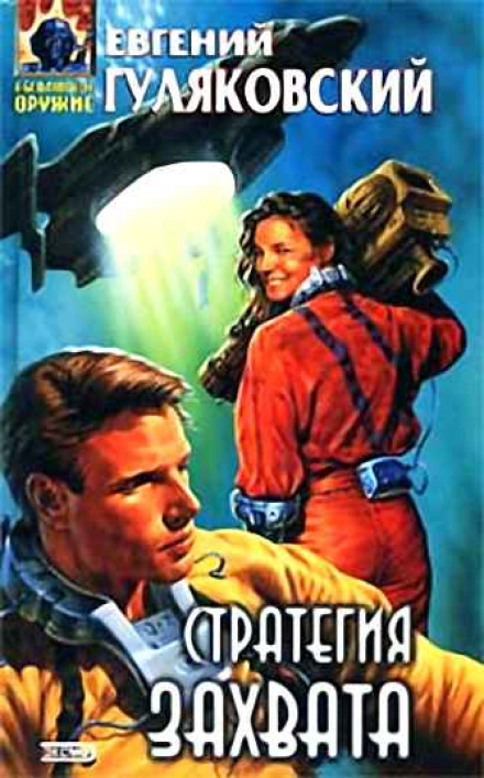 Шорох прибоя - Евгений Гуляковский