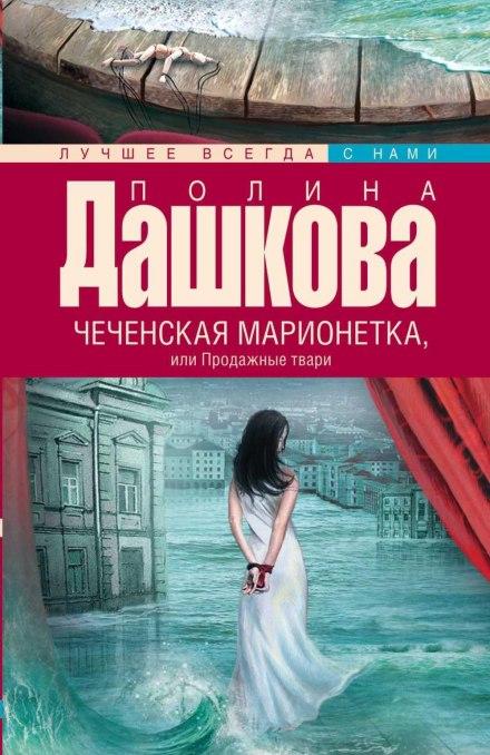 Чеченская марионетка, или Продажные твари - Полина Дашкова