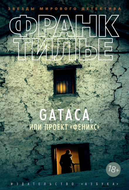 """GATACA, или Проект """"Феникс"""" - Франк Тилье"""