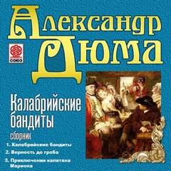 Калабрийские бандиты - Александр Дюма