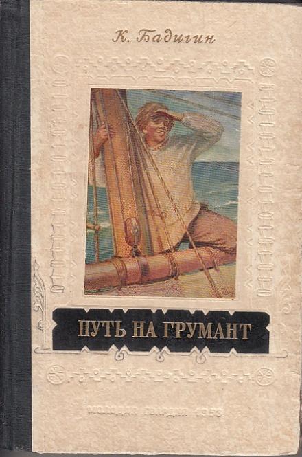 Путь на Грумант - Константин Бадигин