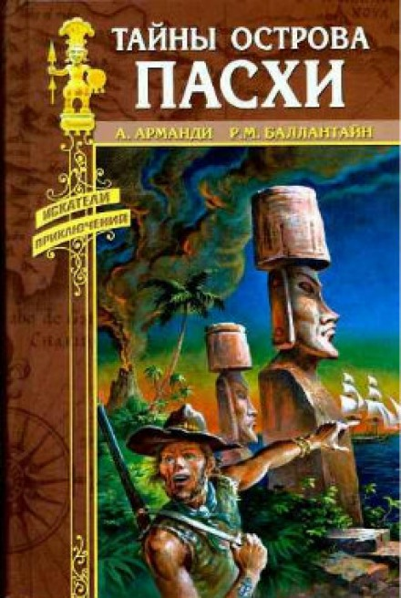 Тайны острова Пасхи - Андрэ Арманди