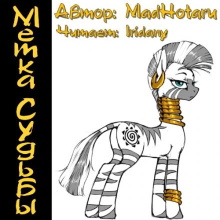 Метка Судьбы - MadHotaru