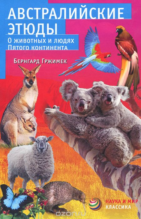 Австралийские этюды - Бернгард Гржимек
