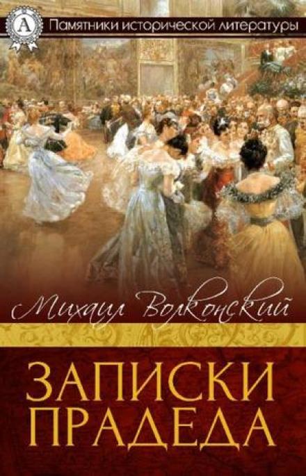 Записки прадеда - Михаил Волконский