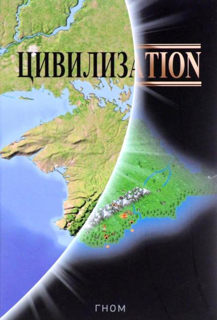 Цивилизаtion - Гном
