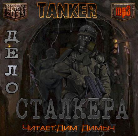 Дело Сталкера (Метро 2033) - Андрей Дьяков