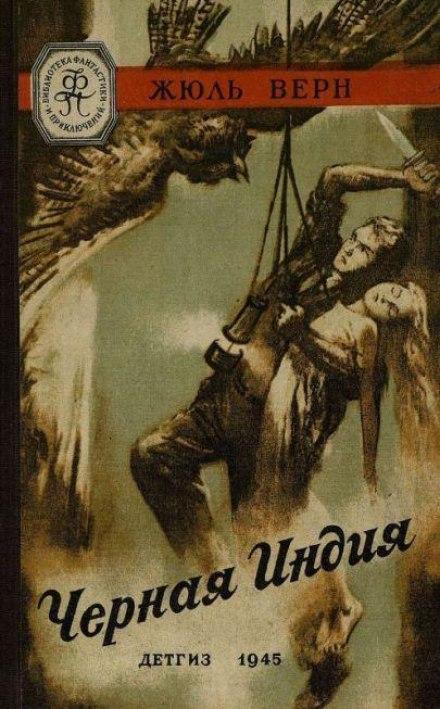 Чёрная Индия - Жюль Верн