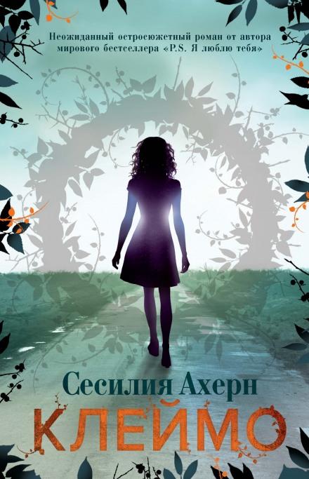 Клеймо - Сесилия Ахерн