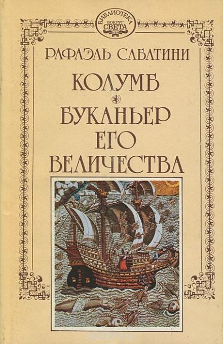 Буканьер его величества - Рафаэль Сабатини