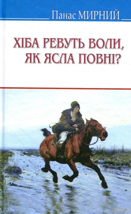 Аудиокнига Хіба ревуть воли, як ясла повні? (Украинский язык)