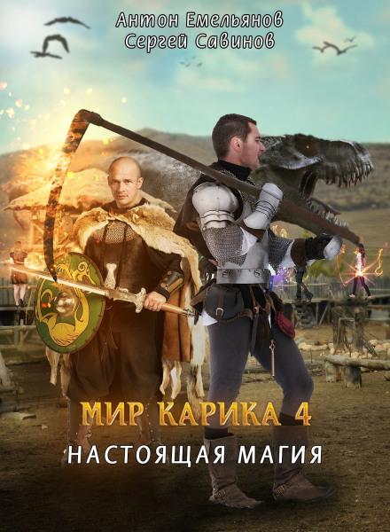 Настоящая магия - Антон Емельянов, Сергей Савинов