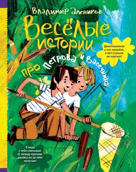 Веселые истории про Петрова и Васечкина - Владимир Алеников