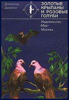 Аудиокнига Золотые крыланы и розовые голуби