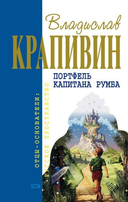 Портфель капитана Румба - Владислав Крапивин