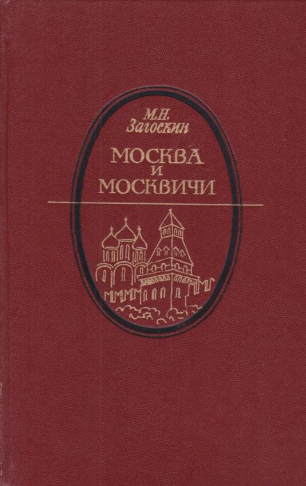 Москва и москвичи - Михаил Загоскин