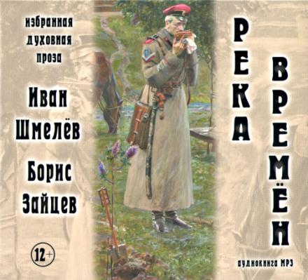 Река времен - Борис Зайцев, Иван Шмелёв