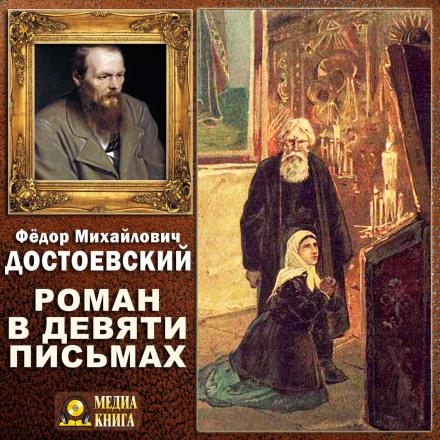 Роман в девяти письмах - Федор Достоевский