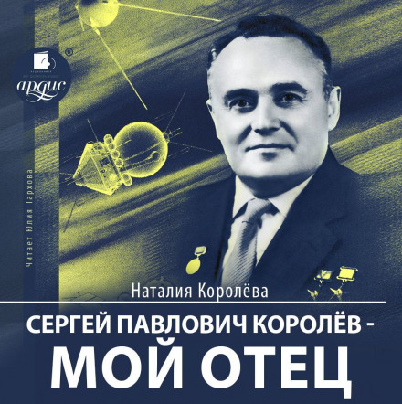 Сергей Павлович Королёв – мой отец - Наталия Королева