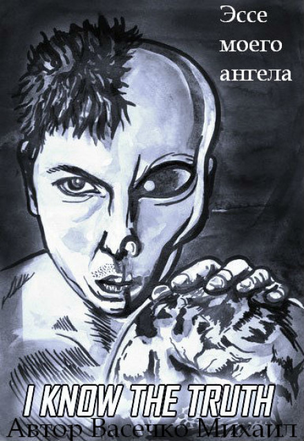 Эссе моего ангела - Михаил Васечко