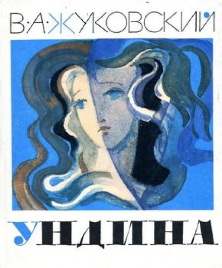 Ундина - Василий Жуковский
