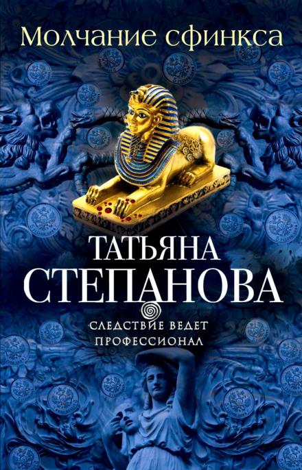 Молчание сфинкса - Татьяна Степанова
