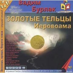 Золотые тельцы Иеровоама - Вадим Бурлак