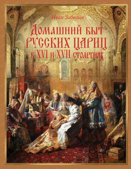 Домашняя жизнь русских цариц - Иван Забелин