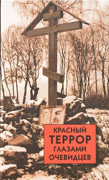 Красный террор глазами очевидцев - Сергей Волков